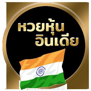 หวยหุ้นอินเดีย