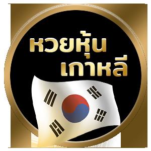 หวยหุ้นเกาหลี หวยหุ้นออนไลน์