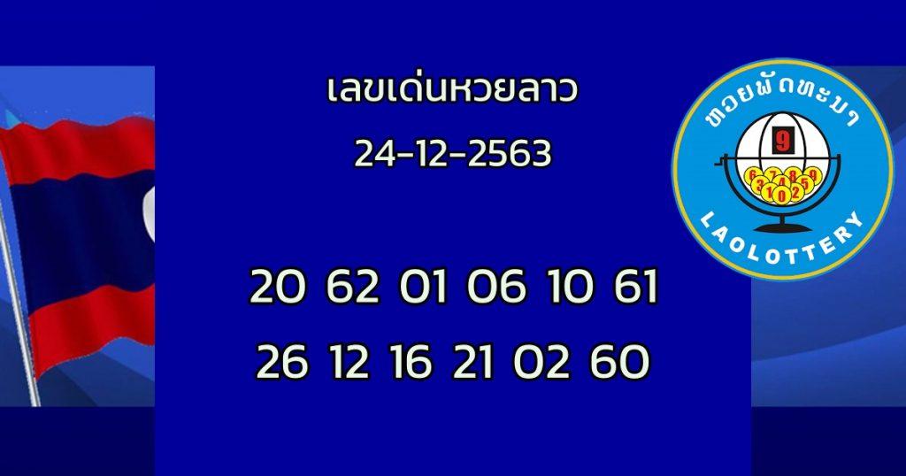 เด่นหวยลาว22-12-63