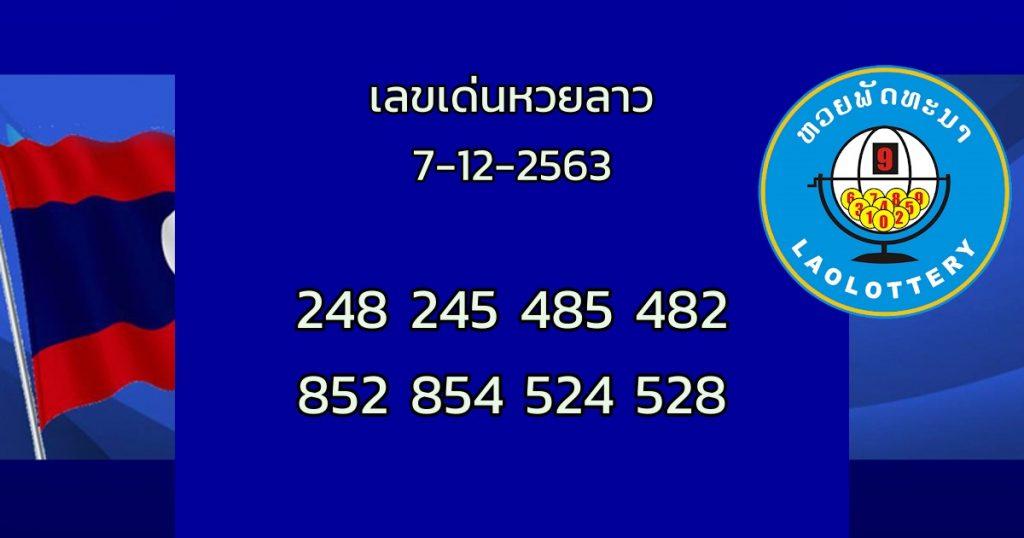 เด่นหวยลาว7-12-2563