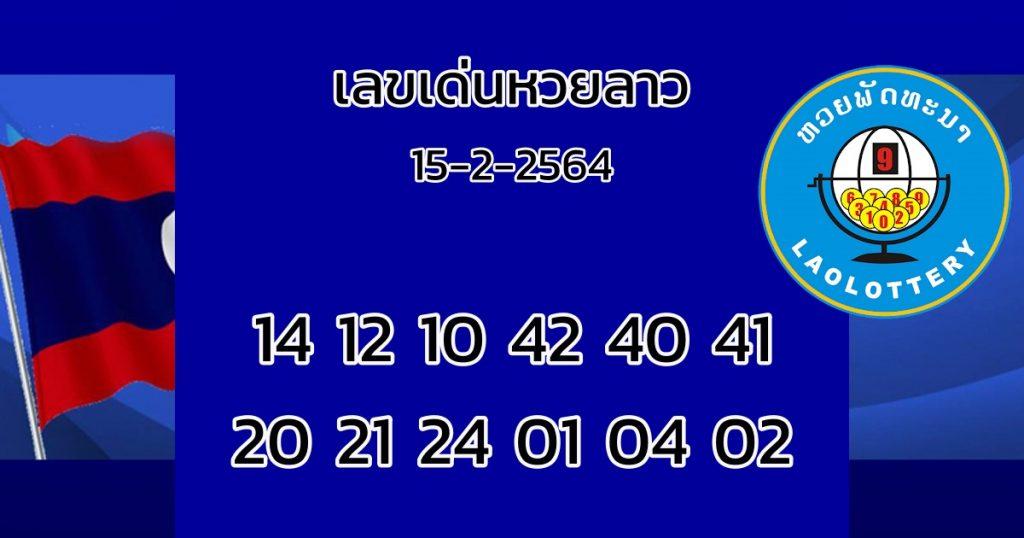 เด่นหวยลาว 15/2/2564
