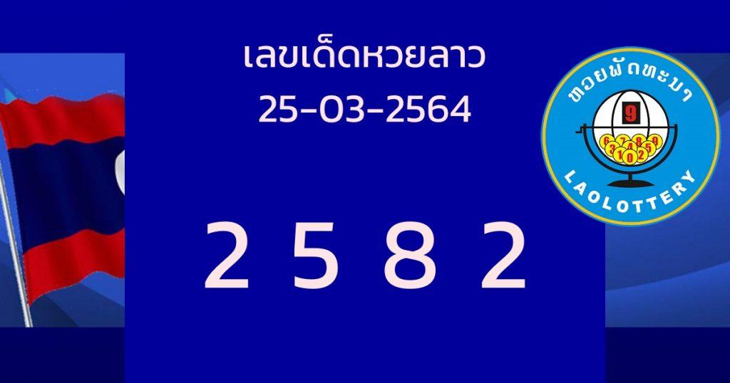 เลขดังหวยลาว 25-3-2564